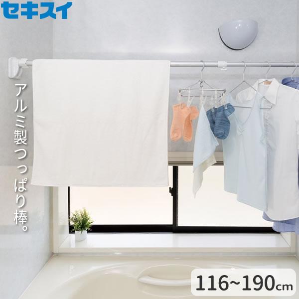 セキスイ アルミ つっぱり式 ものほし竿 AT-L (取付幅116〜190cm)
