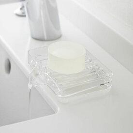 山崎実業 ヴェール 水が流れるソープトレー クリア 3250 | 石鹸ケース ソープディッシュ 石鹸 せっけん 石鹸置き 石鹸トレー 石鹸入れ ソープ シンプル おしゃれ