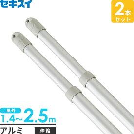 物干し竿【2本セット】 セキスイ アルミ 伸縮竿 1.4〜 2.5m AN-25LG