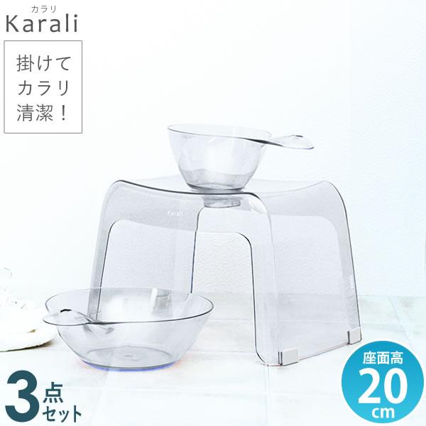 カラリ バス用品3点セット ( 湯おけ + 手おけ + 風呂椅子 高さ20cm ) ナチュラル