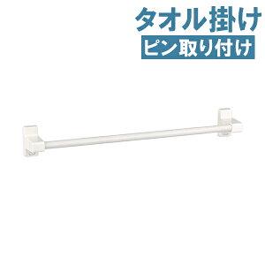 タオルバー タオル掛け(ピン) 40 ホワイト B00046