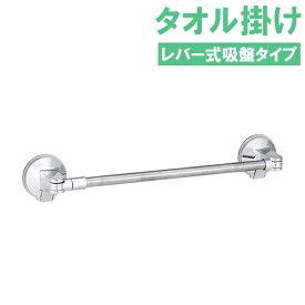 タオルバー タオル掛け(レバー式吸盤) 50 シルバー B00037