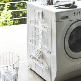 山崎実業 ハンガー 収納 プレート マグネット洗濯ハンガー収納ラック ホワイト 3585 | ランドリー ラック 収納 洗濯機 磁石 隙間収納 バスブーツ 掃除用品 整理 おしゃれ