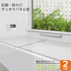 風呂フタ 組合せ風呂ふた アイボリー 2枚組 M-10 | 風呂蓋 パネル型 抗菌 防カビ