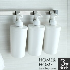 HOME&HOME シャンプー ボトル ディスペンサー お買い得3個セット ホワイト