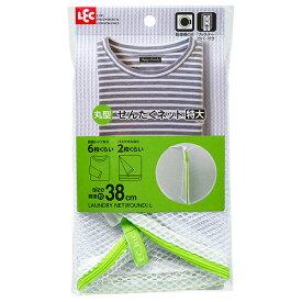 HLa丸型洗濯ネット 特大 直径38cm W-443
