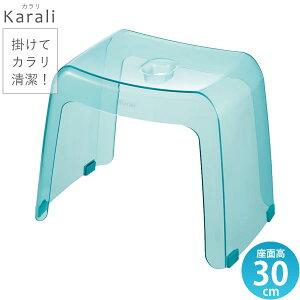 リッチェル カラリ 風呂椅子 腰かけ 高さ30cm アクアブルー