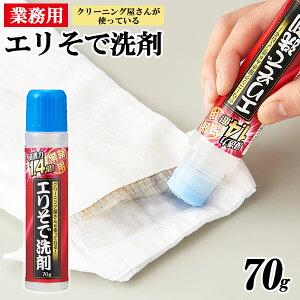 部分洗い洗剤 エリそで洗剤 浸透力1.4倍 70g
