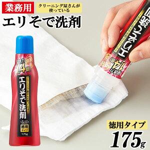 部分洗い洗剤 エリそで洗剤 浸透力1.4倍 徳用 175g