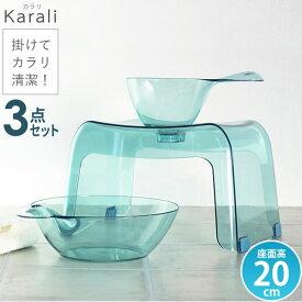 リッチェル カラリ バス用品3点セット ( 湯おけ + 手おけ + 風呂椅子 高さ20cm ) アクアブルー