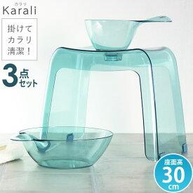 リッチェル カラリ バス用品3点セット ( 湯おけ + 手おけ + 風呂椅子 高さ30cm ) アクアブルー