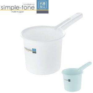 リッチェル 手桶 シンプルトーン 手おけ | 湯おけ 風呂桶 日本製