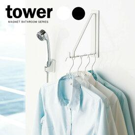 山崎実業 タワー マグネットバスルーム物干しハンガー