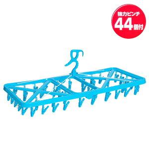ピンチハンガー キャッチ式角ハンガー 44ピンチ ブルー P-44 | 物干しハンガー ピンチ付きハンガー 角ハンガー 洗濯 プラスチック 折りたたみ 44ピンチ キャッチフック ずれない 軽い 角型 干