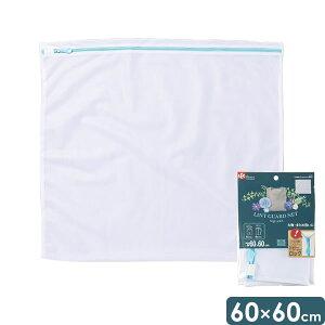 洗濯ネット CX 角型 糸くずブロックネット 超特大 幅60×高さ60cm W-284 | 大型 大容量 洗濯物 糸くず 防止 細かい 網目 メッシュネット 乾燥機OK 洗濯用品 まとめ洗い 大物 洗い