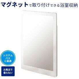 RAXE(ラックスMG) 浴室 鏡 マグネット くもり止め樹脂ミラー ホワイト A5867