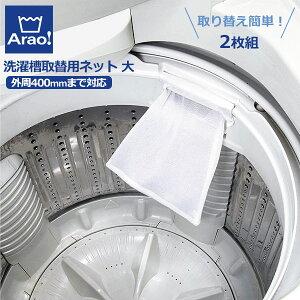 くず取りネット Arao! 洗濯槽 取替用ネット 大 2枚組 ホワイト 84006 | 取替え用 替え ゴミ取り 糸くず 洗濯ゴミ ネット 洗濯 フィルター 洗濯機 備え付け 付け替え