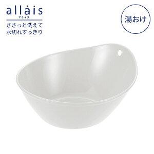 リッチェル アライス 湯おけ W ホワイト 130106   風呂桶 洗面器 湯桶 抗菌加工 銀イオン 日本製 Ag+ allais シンプル フック穴付 風呂おけ 湯おけ バスグッズ 風呂