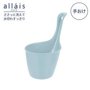 リッチェル アライス 手おけ B ブルー 130111   風呂桶 手桶 抗菌加工 銀イオン 日本製 Ag+ allais シンプル フック穴付 風呂おけ 湯おけ バスグッズ 風呂