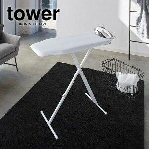 山崎実業 アイロン 台 タワー 軽量スタンド式 アイロン台 選べるカラー:ホワイト/ブラック | アイロンボード スタンド式 折り畳みアイロン台 高さ調節 立ったまま 軽い アイロン台 アイロ