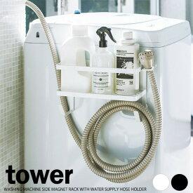 山崎実業 タワー ホースホルダー付き 洗濯機横マグネットラック