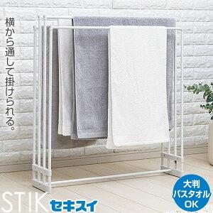 積水樹脂 バスタオルスタンド バスタオルスタンド ホワイト STIK-B4 | バスタオルハンガー バスタオル掛け シンプル