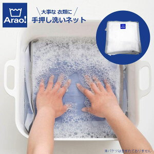 Arao! 手押し洗いネット 84000 | 洗濯ネット 手洗い 手洗いネット ランドリーネット 洗濯バッグ 型崩れ防止 からみ防止 シワ防止 四角 押し洗い 立体 メッシュ オシャレ着洗い