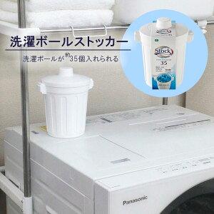 洗剤ボールストッカー ホワイト 83530   洗剤入れ ジェルボール入れ 詰め替え 容器 洗剤ケース ジェルボール 粉洗剤 無地 ホワイト 小物入れ 入れ替え 収納ケース バケツ プラスチック