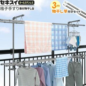 セキスイ 【竿2本付き(2.2〜 3m)】ベランダ物干しセット 手すり取付 物干し台 DB-502 + STN-3N×2本 | 物干台 ステンレス 格子 手摺 取り付け 洗濯物干し 外干し 屋外 ものほし