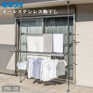 物干し ベランダ セキスイ ステンレス つっぱり スタンドポール DSL-20 | 狭い ベランダ 物干し台 屋外 突っ張り 物干し 窓際 洗濯物干し オールステンレス 錆びにくい 竿掛け 竿受け 竿渡し
