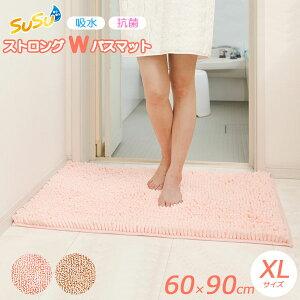 バスマット SUSU 抗菌ストロングWバスマット XL 60×90cm 選べるカラー: フェミニンピンク / ペールアプリコット | マット 足ふき マイクロファイバー 大きい バスルーム 足 拭く 吸水