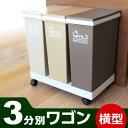 ゴミ箱 分別 ダストボックス 3分別ワゴン 横型 ブラウン ( キッチン ふた付き ごみ箱 )