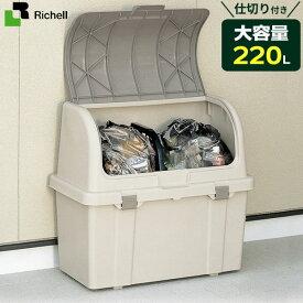 リッチェル ゴミ箱 屋外 大容量 分別ストッカー(仕切り付き) 220L ベージュ W220C | ごみ箱 ダストボックス ベランダ ゴミ ストッカー 大型 外置き 外用 室外 人気 たくさん