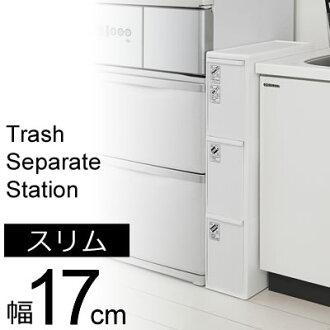 raikuitto分辨抽屉站纖細3段垃圾箱BS-3白