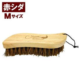 CLEAN TIMES タワシ ハンドブラシ Mサイズ 赤シダ
