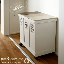 ゴミ箱 おしゃれ 3分別ワゴン 横型 ゴミ箱 20L×3 ベージュ | 分別 ダストボックス ごみ箱 フタ付き 資源ごみ 仕分け プッシュオープン キャスター付き 分別ゴミ箱 資源ゴミ スタイリッシュ