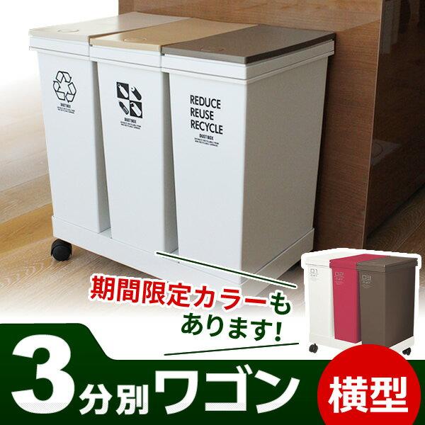 分別 ダストボックス 3分別ワゴン 横型 ゴミ箱