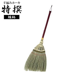 手編みホーキ 特選 短柄 AZ112   ほうき 室内 和室 掃除 手箒 短柄 座敷ほうき 箒 エコ ナチュラル 畳 昔ながら ほこり取り 静か