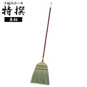 手編みホーキ 特選 長柄 AZ111   ほうき 室内 和室 掃除 手箒 長柄 座敷ほうき 箒 エコ ナチュラル 畳 昔ながら ほこり取り 静か