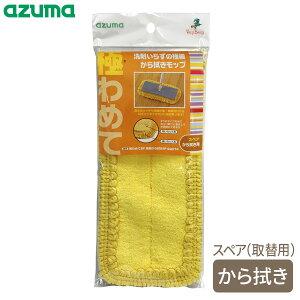スペア 極わめてSP 極細から拭き SQ074 | から拭き モップ 極細 繊維 床ふき 極わめてワイパー替 面ファスナー 取り付け 洗って使える 経済的