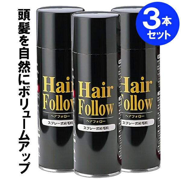 薄毛スプレー 3本セット ヘアフォロー HairFollow ブラック 150g