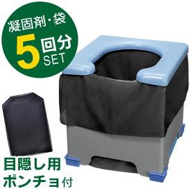 非常用トイレ 非常用簡易トイレ (ポンチョ付き) R-39 | 災害用トイレ ポータブルトイレ 凝固剤付き 携帯 組み立て 緊急トイレ ポータブルトイレ 尿が固まる アウトドア 旅行 キャンプ