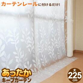 カーテン 窓からの冷気を防ぐ あったかキープカーテン 掃き出し窓用 幅110×丈225cm 2枚入 SX-065 | 寒さ対策 窓 冷気 窓際 冷気防止 窓 断熱 カーテンレール 屋内 室内