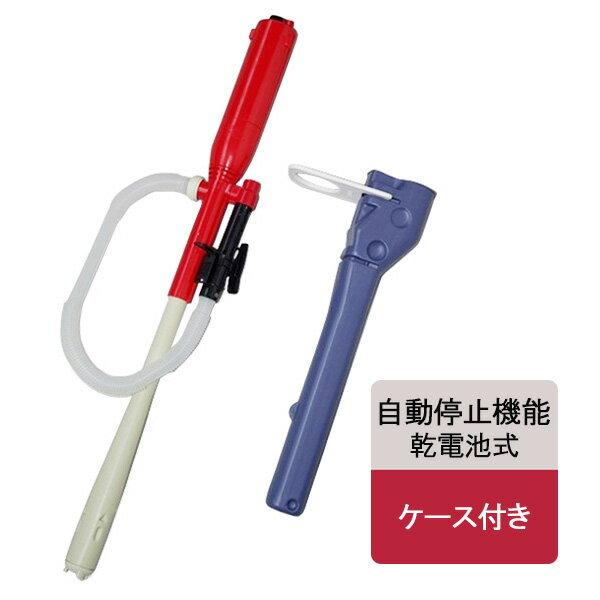 灯油ポンプ 電動 乾電池式 スーパーポンプ ケース付 SP-97CE