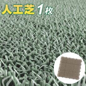 人工芝 ジョイント 日本製 コンドル 若草ユニット (30×30cm) グレー 1枚