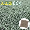【スマホエントリーでポイント10倍 4/22-4/29】人工芝 ジョイント 日本製 コンドル 若草ユニット (30×30cm) グレー 60枚セット