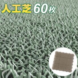 人工芝 ジョイント 日本製 コンドル 若草ユニット (30×30cm) グレー 60枚セット