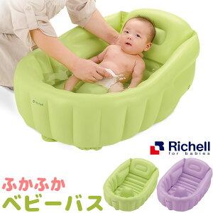 リッチェル ベビーバス ふかふかベビーバス W | 沐浴用バスタブ 赤ちゃん お風呂 ベビー用品