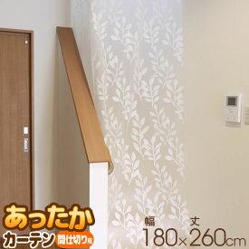 あったかカーテン 間仕切り用 ワイド 180×260cm SX-073