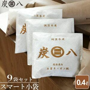 出雲屋 炭八 スマート小袋 9袋 (3袋入り×3セット)